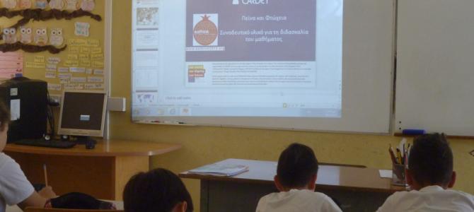 Οι μαθητές της Ε' τάξης του Δ' Δημοτικού Λακατάμειας προβληματίζονται για τη «Φτώχεια και Πείνα» στον κόσμο