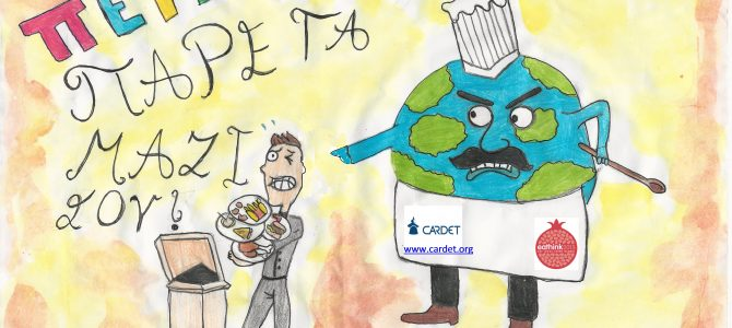 Ημερίδα «Όχι άλλα τρόφιμα στα σκουπίδια» από το Δημ. Λυκαβηττού Κ.Β'